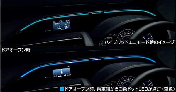 『ヴォクシー』 純正 ZWR80W ZWR80G ZRR80W ZRR80G ZRR80G ZRR85G ドライブサポートイルミネーション 本体のみ ※コントローラーは別売 パーツ トヨタ純正部品 オプション アクセサリー 用品