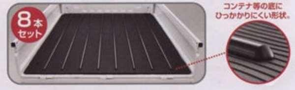 『アクティ』 純正 HA8 HA9 荷台マット用サポートレール(8本セット) パーツ ホンダ純正部品 荷台保護 塩ビ acty オプション アクセサリー 用品
