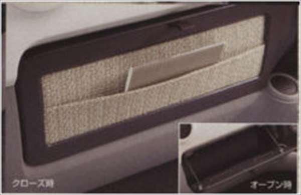 『ブーン』 純正 M601S M600S M610S インパネボックスリッド(アイボリー) パーツ ダイハツ純正部品 収納 小物入れ boon オプション アクセサリー 用品