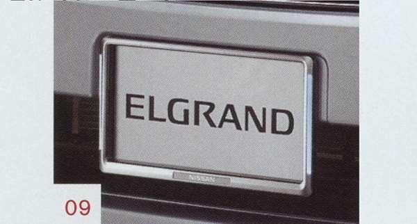『エルグランド』 純正 PE52 イルミネーション付ナンバープレートリムセット ※リヤ封印注意 パーツ 日産純正部品 ナンバーフレーム ナンバーリム ナンバー枠 ELGRAND オプション アクセサリー 用品