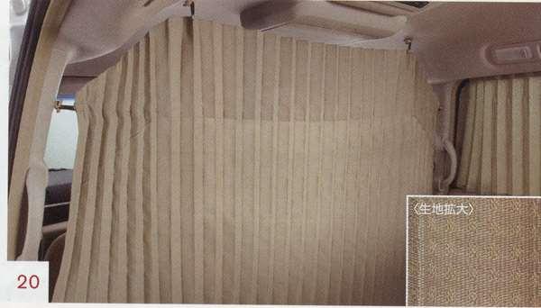 『エルグランド』 純正 PE52 フロントカーテン パーツ 日産純正部品 ELGRAND オプション アクセサリー 用品