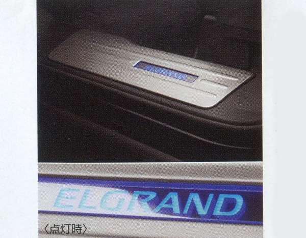 『エルグランド』 純正 PE52 フロントクッキングプレート パーツ 日産純正部品 ELGRAND オプション アクセサリー 用品