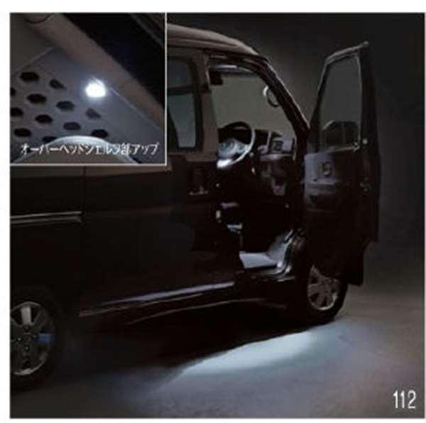 『アトレーワゴン』 純正 S321G S331G エントリーライト パーツ ダイハツ純正部品 オプション アクセサリー 用品