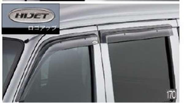 『アトレーワゴン』 純正 S321G S331G ロングバイザー(1台分)ハイゼット用 パーツ ダイハツ純正部品 ドアバイザー サイドバイザー 雨よけ オプション アクセサリー 用品
