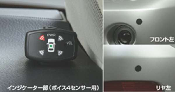 『ハリアーハイブリッド』 純正 MHU38 コーナーセンサー ボイス(4センサー) パーツ トヨタ純正部品 危険察知 接触防止 セキュリティー harrier オプション アクセサリー 用品