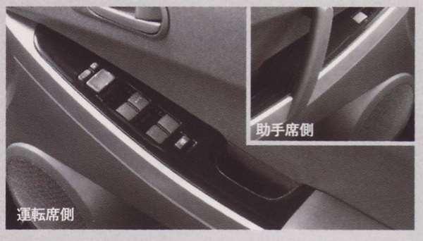 『CX-7』 純正 ER3P パワーウィンドウスイッチベゼル(ピアノブラック)フロント パーツ マツダ純正部品 内装パネル パワーウィンドウパネル オプション アクセサリー 用品