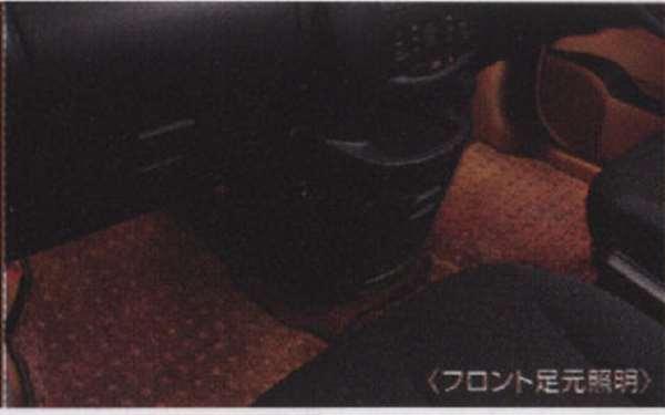 『ラフェスタJOY』 純正 B30 NB30 マジカルイルミネーション 12-bフロント/セカンド足元照明 パーツ 日産純正部品 ホルダー部分 ライト 照明 LAFESTA オプション アクセサリー 用品