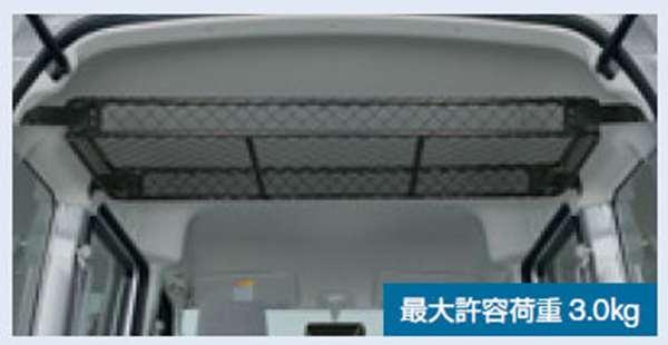 『NV100クリッパー・NV100クリッパーリオ』 純正 DR17V ネットラック(ルーフ) KPWZ0 パーツ 日産純正部品 収納 スペース オプション アクセサリー 用品