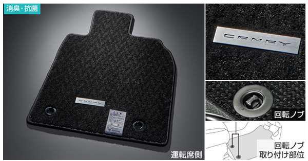 『カムリ』 純正 AXVH70 フロアマット(ロイヤルタイプ) パーツ トヨタ純正部品 フロアカーペット カーマット カーペットマット オプション アクセサリー 用品