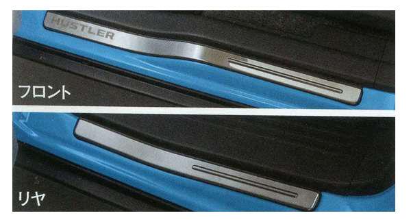 『ハスラー』 純正 MR31S サイドシルスカッフ 1台分(4枚)セット パーツ スズキ純正部品 ステップ 保護 プレート hustler オプション アクセサリー 用品