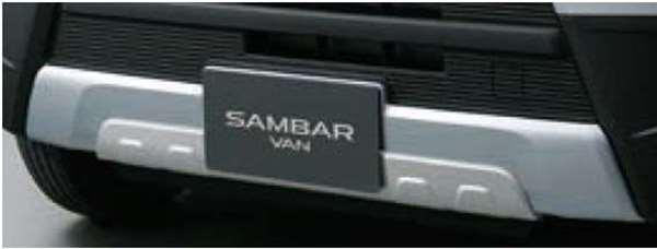 『サンバーバン』 純正 S321B S331B S321Q S331Q フロントアンダーガーニッシュ(シルバー) パーツ スバル純正部品 フロントスポイラー エアロパーツ カスタム オプション アクセサリー 用品