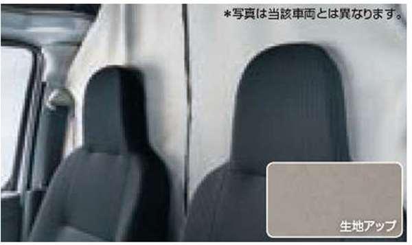 『サンバーバン』 純正 S321B S331B S321Q S331Q セパレーターカーテン(遮光タイプ) パーツ スバル純正部品 室内カーテン 目隠し 日除け オプション アクセサリー 用品