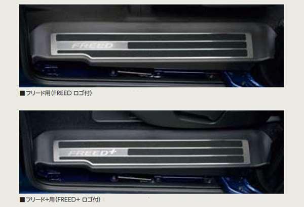 『フリード・フリード+』 純正 GB5 GB6 GB7 GB8 サイドステップステップガーニッシュ(リア用) パーツ ホンダ純正部品 FREED オプション アクセサリー 用品