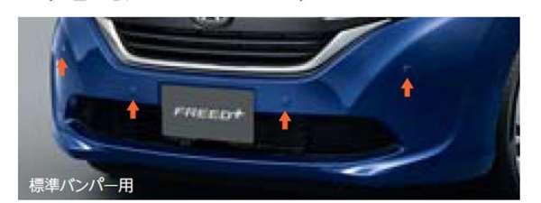 『フリード・フリード+』 純正 GB5 GB6 GB7 GB8 フロントセンサー(超音波感知システム・4センサー)標準バンパー用 本体のみ ※スイッチキット、取付アタッチメントは別売 パーツ ホンダ純正部品 コーナーセンサー FREED オプション アクセサリー 用品