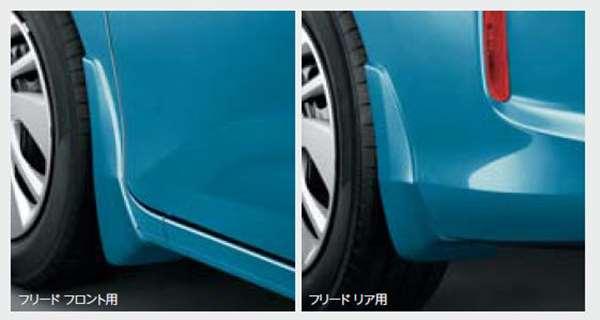 『フリード・フリード+』 純正 GB5 GB6 GB7 GB8 マッドガード フリード/フリード+(4WD車)用 フロント・リア用/左右4点セット パーツ ホンダ純正部品 FREED オプション アクセサリー 用品