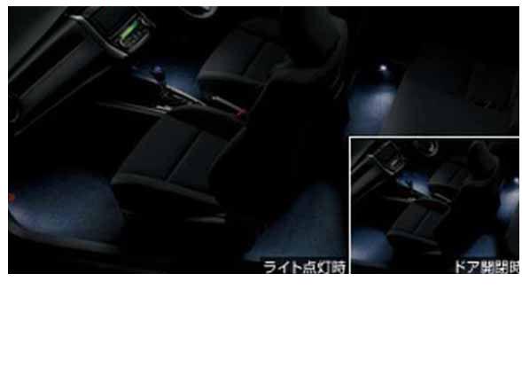 『カローラフィールダー』 純正 NKE155G NKE166G ZRE162 NRE161 NZE161 NZE164 インテリアイルミネーション 2モードタイプ ホワイト パーツ トヨタ純正部品 照明 明かり ライト fielder オプション アクセサリー 用品