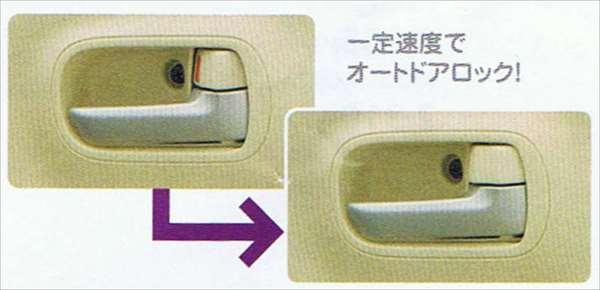 『MRワゴン』 純正 MF22S オートドアロックシステム パーツ スズキ純正部品 mrwagon オプション アクセサリー 用品