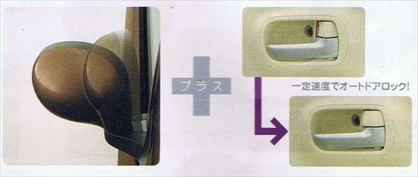 『MRワゴン』 純正 MF22S リモート格納ミラー&オートドアロックシステム パーツ スズキ純正部品 mrwagon オプション アクセサリー 用品