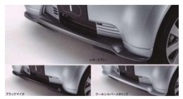 『iMiEV』 純正 V98W V97W V93W フロントノーズエクステンション パーツ 三菱純正部品 オプション アクセサリー 用品