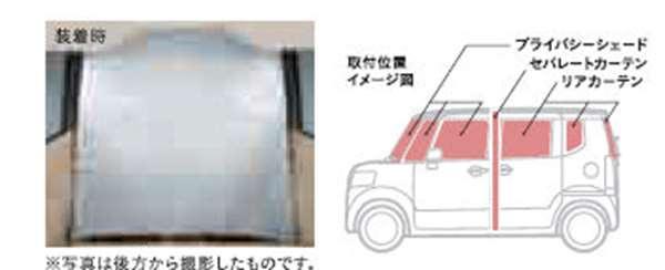 『NBOX+』 純正 JF1 セパレートカーテン パーツ ホンダ純正部品 オプション アクセサリー 用品