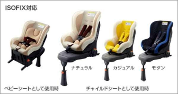 『オーリス』 純正 ZRE152H ZRE154H NZE151H チャイルドシート NEO G-CHILD baby パーツ トヨタ純正部品 auris オプション アクセサリー 用品