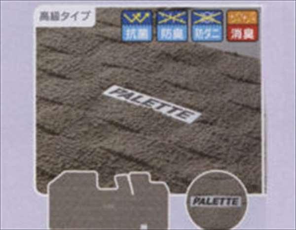 『パレット』 純正 MK21S フロアマット・ジュータン (ソリッドベージュ) フロント+リヤ1台分 パーツ スズキ純正部品 フロアカーペット カーマット カーペットマット palette オプション アクセサリー 用品