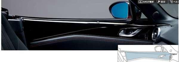 『ロードスターRF』 純正 NDERC ND5RC ドアアッパートリム(ブリリアントブラック) ドア用のみ パーツ マツダ純正部品 オプション アクセサリー 用品