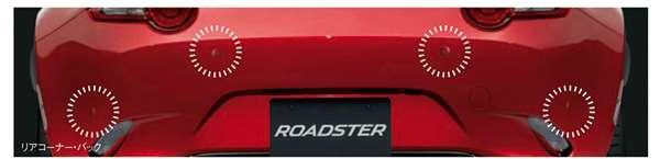 『ロードスターRF』 純正 NDERC ND5RC パーキングセンサー(リヤ4センサー) 本体のみ ※センサーは別売 パーツ マツダ純正部品 オプション アクセサリー 用品