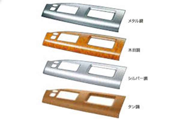 『フリード』 純正 GP3 インテリアパネル ドアスイッチパネル(2枚セット)シルバー、タン パーツ ホンダ純正部品 内装パネル内装ベゼル パワーウィンドウパネル FREED オプション アクセサリー 用品