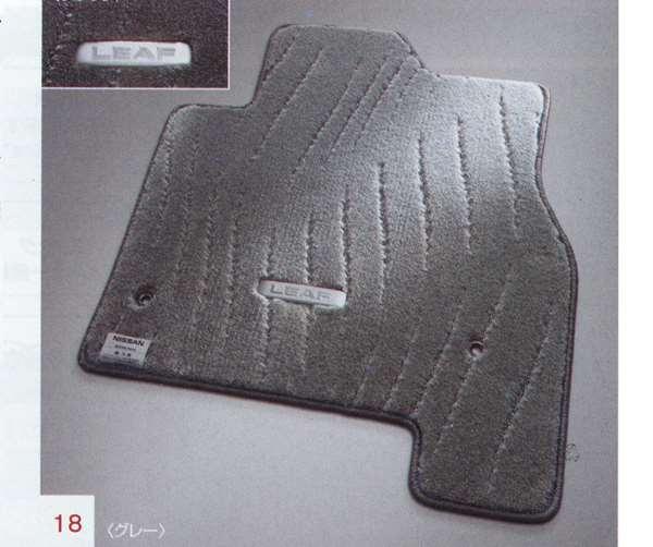 『リーフ』 純正 AZE0 フロアカーペット バイオPTT繊維使用 パーツ 日産純正部品 カーペットマット フロアマット カーペットマット leaf オプション アクセサリー 用品