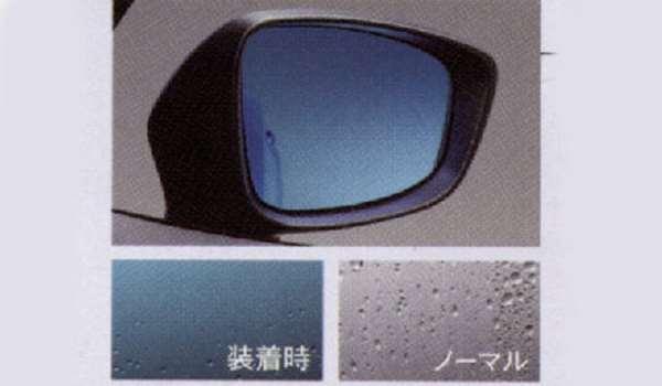『プレマシー』 純正 CWFFW ブルーミラー(親水)左右セット ヒーテッドドアミラー無車用 パーツ マツダ純正部品 親水 視界 雨 PREMACY オプション アクセサリー 用品