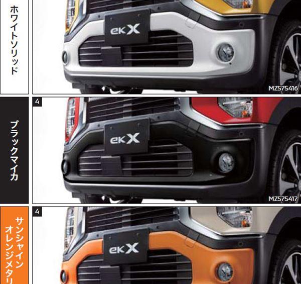 『ekクロス』 純正 B34W B35W B37W B38W B33W B36W フロントバンパーガーニッシュ マルチアラウンドモニター装着車用 パーツ 三菱純正部品 エアロパーツ パネル カスタム オプション アクセサリー 用品