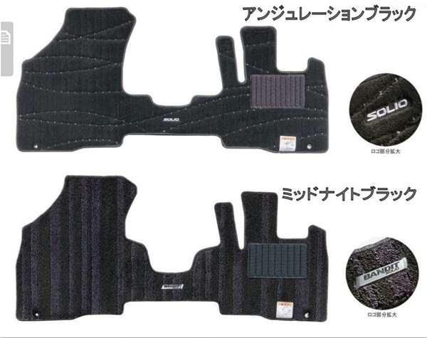 『ソリオ』 純正 MA46S MA36S MA26S フロアマット(ジュータン) パーツ スズキ純正部品 フロアカーペット カーマット カーペットマット オプション アクセサリー 用品