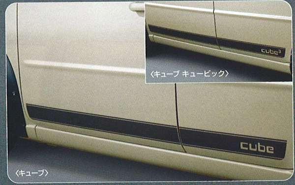 『キューブ』 純正 YZ11 BZ11 BNZ11 ボディサイドプロテクトシール(車名ロゴ入り:左右セット) パーツ 日産純正部品 CUBE オプション アクセサリー 用品