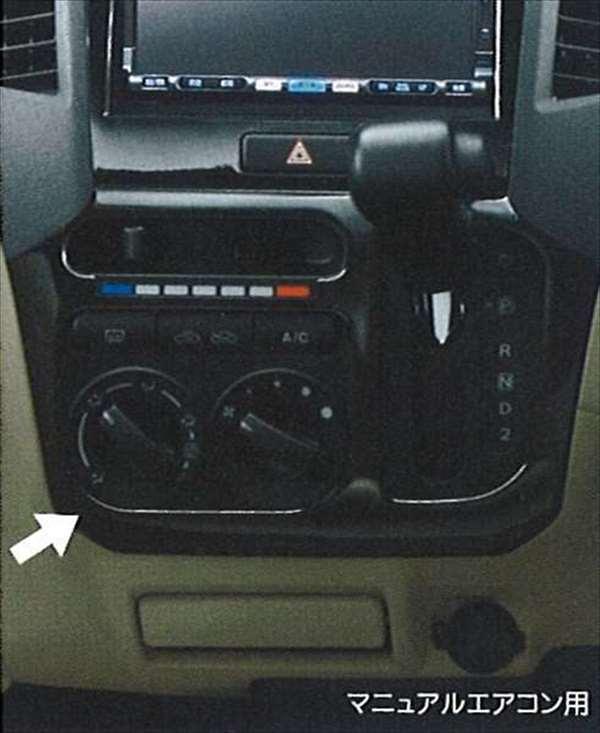 『パレット』 純正 MK21S センターガーニッシュ(ロア) パーツ スズキ純正部品 内装パネル センターパネル オーディオパネル palette オプション アクセサリー 用品