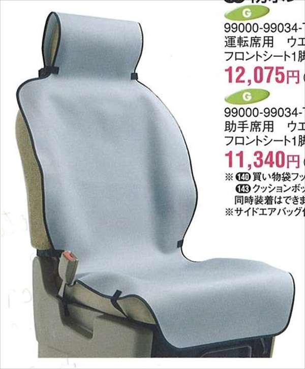 『パレット』 純正 MK21S 防水シートカバー助手席用 パーツ スズキ純正部品 座席カバー 汚れ シート保護 palette オプション アクセサリー 用品