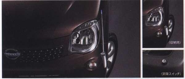 『モコ』 純正 MG33S 電動格納式ネオンコントロール フルオート+昇降スイッチ付 パーツ 日産純正部品 コーナーポール フェンダーランプ フェンダーライト MOCO オプション アクセサリー 用品