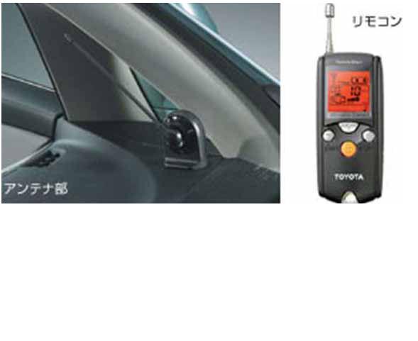 『マークXジオ』 純正 ANA10 ANA15 GGA10 リモートスタート本体液晶画面タイプ・多重イモビ パーツ トヨタ純正部品 ワイヤレス エンジンスターター 無線 markxgio オプション アクセサリー 用品