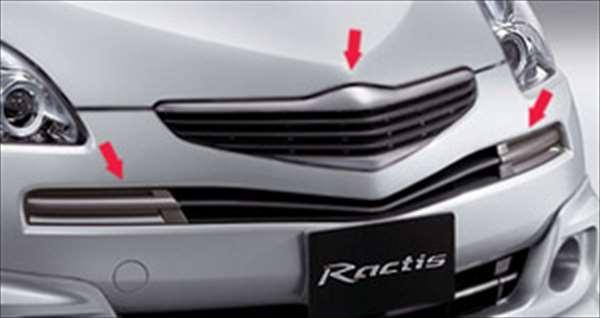 『ラクティス』 純正 NCP100 NCP105 SCP100 メッキグリル パーツ トヨタ純正部品 カスタム エアロパーツカスタム エアロパーツ ractis オプション アクセサリー 用品