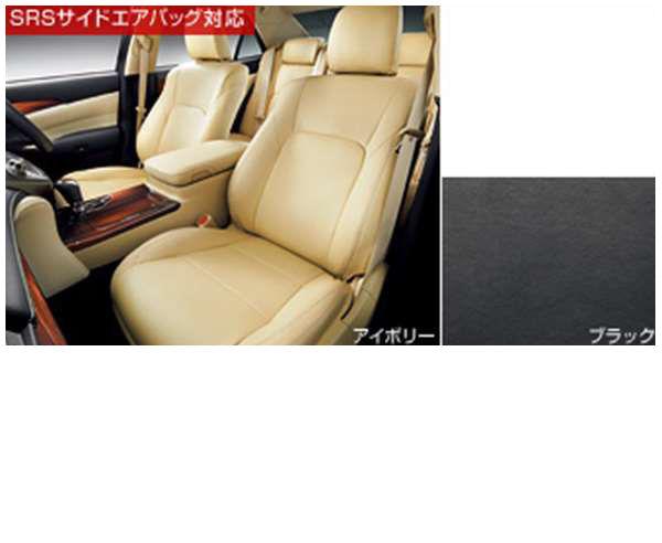 『クラウンロイヤル』 純正 AWS210 革調シートカバー パーツ トヨタ純正部品 座席カバー 汚れ シート保護 crown オプション アクセサリー 用品
