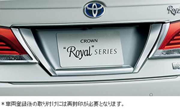 『クラウンロイヤル』 純正 AWS210 GRS210 GRS211 AWS211 リヤライセンスガーニッシュ メッキ パーツ トヨタ純正部品 カスタム エアロパーツ crown オプション アクセサリー 用品