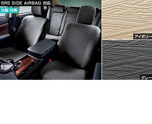 『クラウンロイヤル』 純正 AWS210 GRS210 GRS211 AWS211 フルシートカバー エクセレントタイプ パーツ トヨタ純正部品 座席カバー 汚れ シート保護 crown オプション アクセサリー 用品