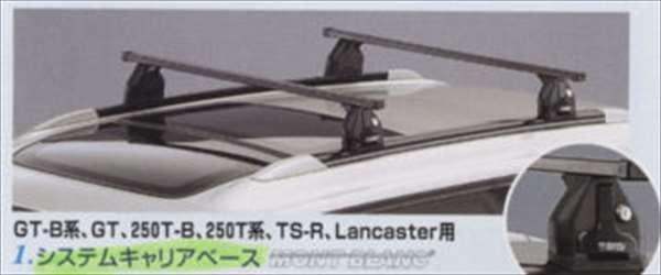 『レガシィ』 純正 BE5 BE9 BEE BH5 BH9 BHC BHE システムキャリアベース(GT-B系、GT、250T-B、250T系、TS-R、Lancaster用) パーツ スバル純正部品 ベースキャリア キャリアベース ルーフキャリア legacy オプション アクセサリー 用品