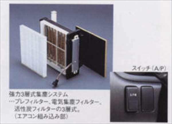 『レガシィ』 純正 BE5 BE9 BEE BH5 BH9 BHC BHE ビルトイン空気清浄器 TX用 パーツ スバル純正部品 クリーン legacy オプション アクセサリー 用品