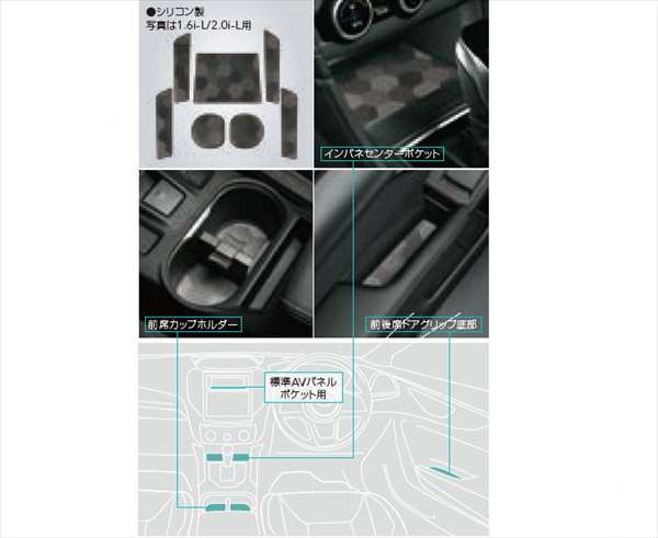 『インプレッサ』 純正 GK6 GK7 GT6 GT7 インテリアシリコンシート(グレー) パーツ スバル純正部品 impreza オプション アクセサリー 用品