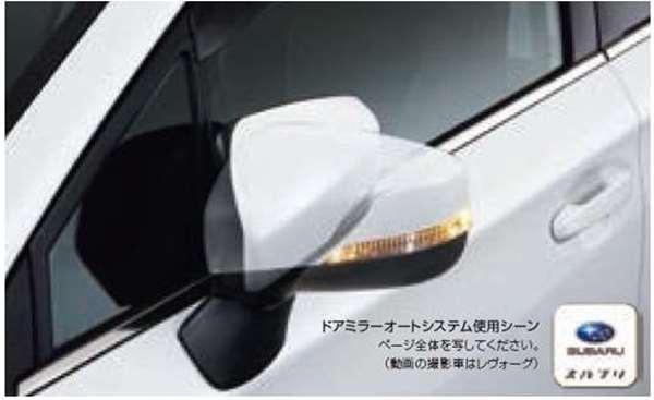 『インプレッサ』 純正 GK6 GK7 GT6 GT7 ドアミラーオートシステム パーツ スバル純正部品 オートリトラクタブルミラー ドアミラー自動格納 駐車連動 impreza オプション アクセサリー 用品