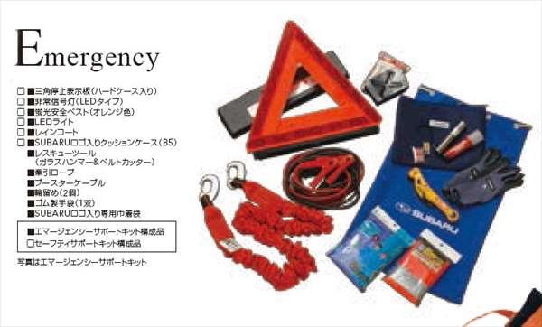 『インプレッサ』 純正 GK6 GK7 GT6 GT7 SAA エマージェンシーサポートキット パーツ スバル純正部品 impreza オプション アクセサリー 用品