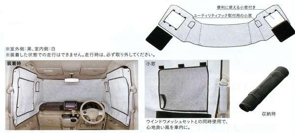 『NBOX+』 純正 JF1 プライバシーシェード パーツ ホンダ純正部品 オプション アクセサリー 用品