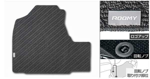 『ルーミー』 純正 M900A M910A フロアマット(ベーシック) パーツ トヨタ純正部品 フロアカーペット カーマット カーペットマット オプション アクセサリー 用品
