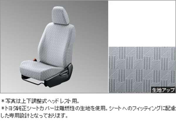 『プロボックス』 純正 NCP160V フルシートカバー スタンダードタイプ パーツ トヨタ純正部品 座席カバー 汚れ シート保護 probox オプション アクセサリー 用品